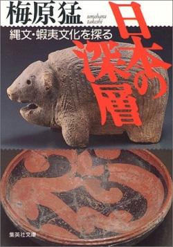 日本の深層 : 縄文・蝦夷文化を探る