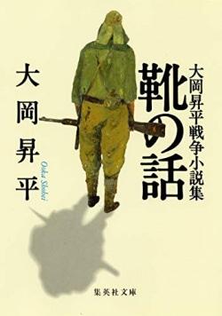 靴の話 : 大岡昇平戦争小説集