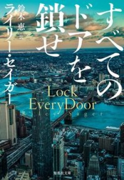 すべてのドアを鎖(とざ)せ