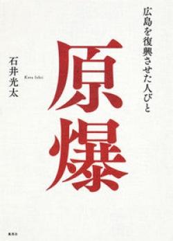 原爆 ――広島を復興させた人びと――