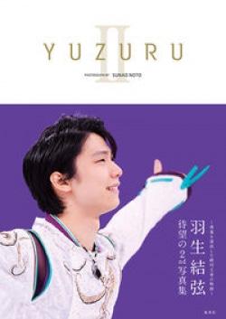YUZURU Ⅱ 羽生結弦写真集
