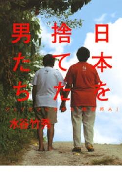 日本を捨てた男たち : フィリピンに生きる「困窮邦人」