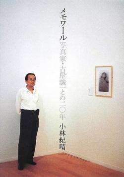 メモワール : 写真家・古屋誠一との二〇年