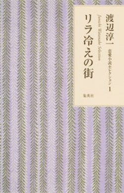 リラ冷えの街 渡辺淳一 恋愛小説セレクション 1