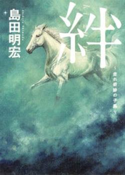 絆 〜走れ奇跡の子馬〜