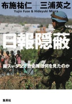 日報隠蔽 南スーダンで自衛隊は何を見たのか