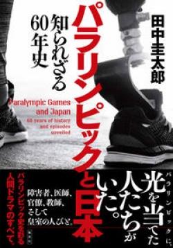 パラリンピックと日本 知られざる60年史