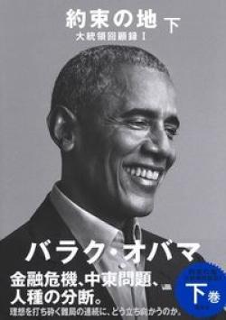 約束の地 大統領回顧録 Ⅰ 下