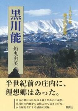 黒川能 1964年、黒川村の記憶
