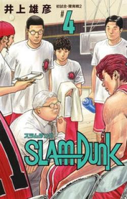 SLAM DUNK 新装再編版 4