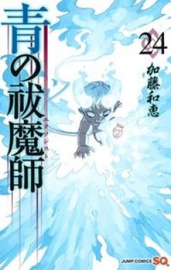 青の祓魔師 24