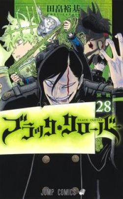 ブラッククローバー 28