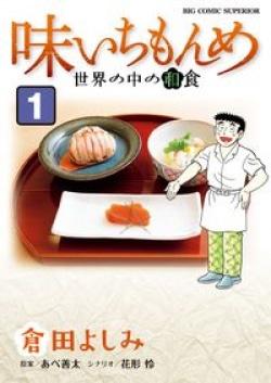 味いちもんめ 世界の中の和食 1