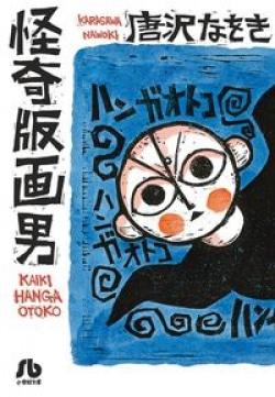 怪奇版画男 = KAIKI HANGA OTOKO