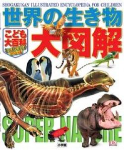 こども大百科 キッズペディアスペシャル 世界の生き物大図解