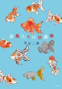 金魚たちの放課後
