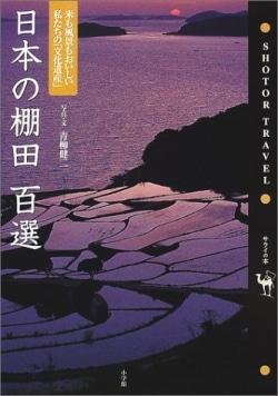 日本の棚田百選 : 米も風景もおいしい私たちの「文化遺産」