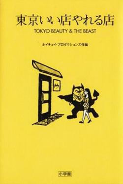 東京いい店やれる店 : ホイチョイ・プロダクションズ作品