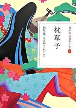 日本の古典をよむ(8) 枕草子