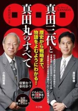 The Story of SANADA 真田三代と真田丸のすべて