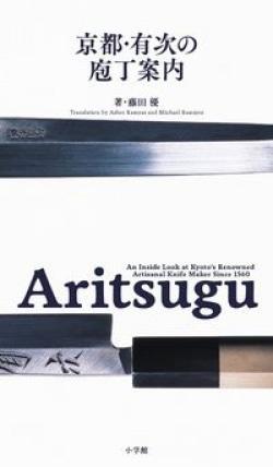 Aritsugu 京都・有次の庖丁案内