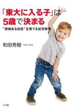 「東大に入る子」は5歳で決まる