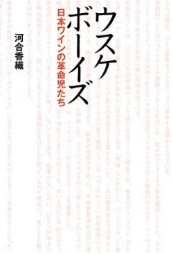 ウスケボーイズ : 日本ワインの革命児たち