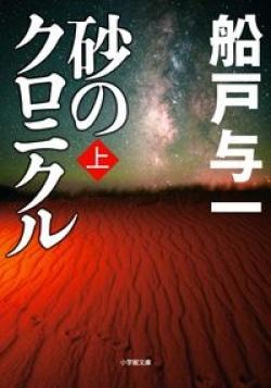 砂のクロニクル 上