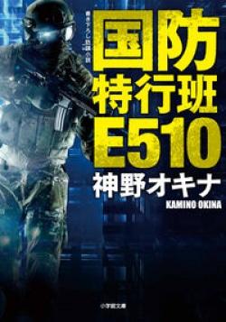 国防特行班E510