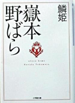 鱗姫(小学館文庫)