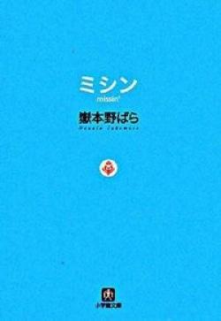 ミシン〔小学館文庫〕