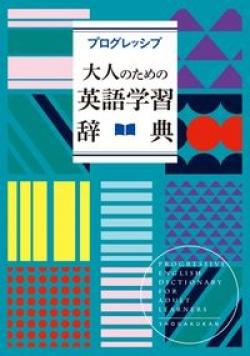 プログレッシブ 大人のための英語学習辞典