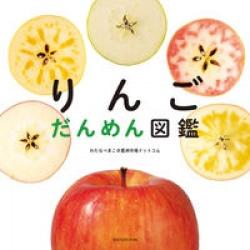 りんご だんめん図鑑