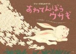 ジャータカものがたり あわてんぼうウサギ