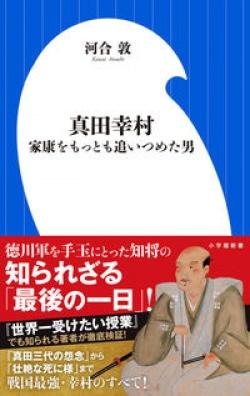 真田幸村 家康をもっとも追いつめた男