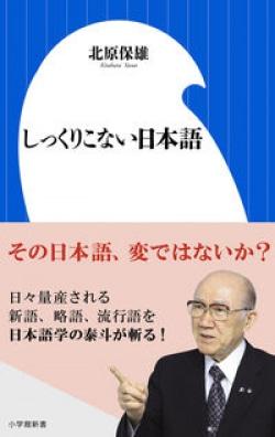 しっくりこない日本語