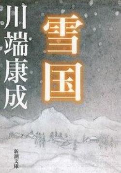 川端康成全集 第5巻 (雪国)