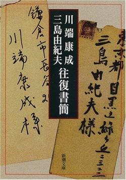 川端康成・三島由紀夫往復書簡