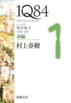 1Q84 (イチキュウハチヨン) BOOK1前編 (4月-6月)