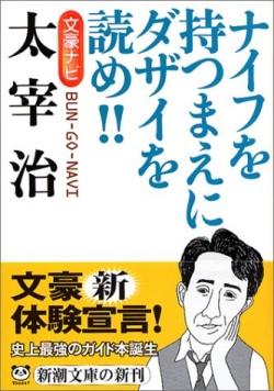 文豪ナビ太宰治