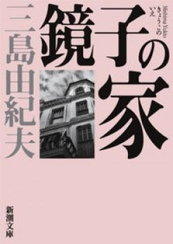 鏡子の家 改版 (新潮文庫)