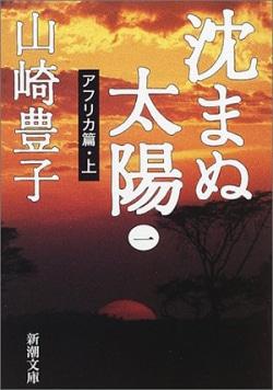 沈まぬ太陽 1(アフリカ篇 上)