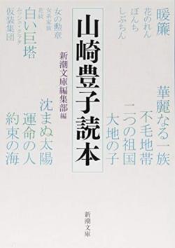 山崎豊子読本