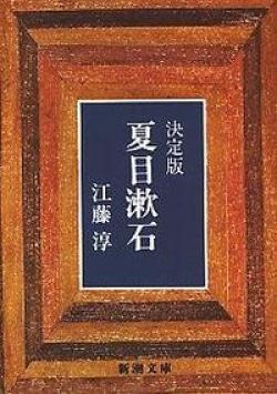 決定版夏目漱石