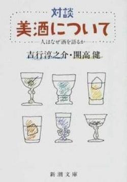 対談美酒について : 人はなぜ酒を語るか