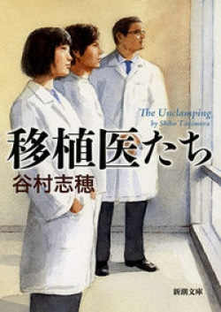 移植医たち
