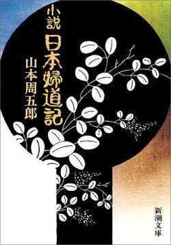 日本婦道記 : 小説