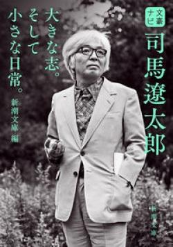 文豪ナビ 司馬遼太郎