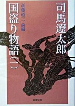 斎藤道三 : 国盗り物語
