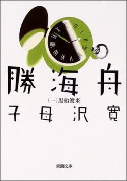 勝海舟 第1巻 (黒船渡来)